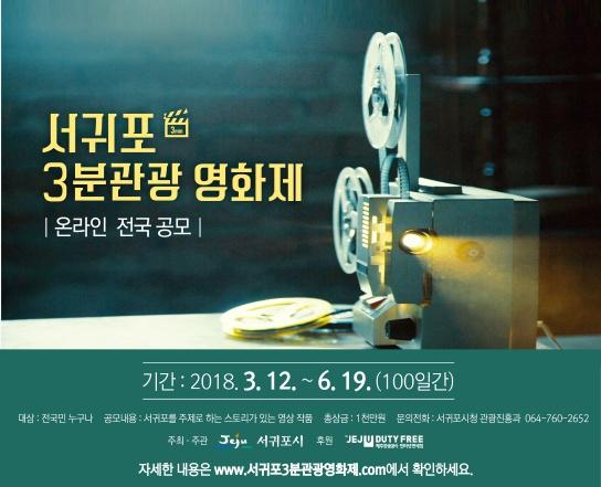 0320온라인 배너(최종)_3분영화제.png